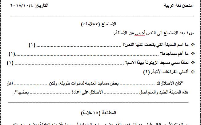 صورة الامتحان اليومي الاول – لغة عربية – للصف السابع الفصل الاول
