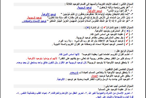 صورة إجابات راااائعة لجميع أسئلة كتاب التربية الإسلامية للصف الثامن 8 الفصل الاول
