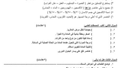 Photo of ( علوم ) إختبارات شاملة وهـــــامة شهرية ونصف الفصل ونهاية الفصل للصف السادس في مادة العلوم العامة ف1