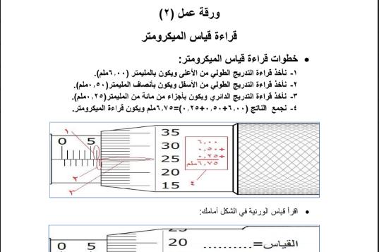 صورة ورقة عمل مختصة في قراءتا قياس الميكروميتر والورنية – مادة الفيزياء للصف العاشر