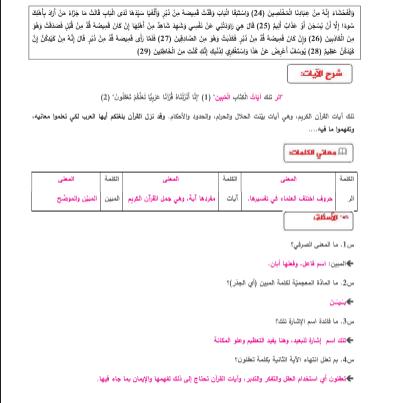 صورة شرح وإجابات الوحدة الاولى كاملة في اللغة العربية للتوجيهي- للفرع العلمي والتجاري والادبي والشرعي