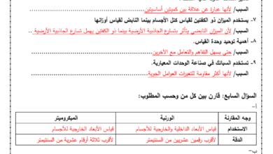 Photo of مادة تدريبة مجــــابة ورائعة جدا لمادة الفيزياء للصف العاشر الفصل الاول