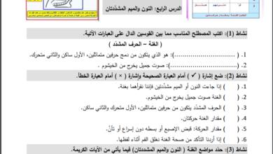 Photo of (تلاوة 5) مسائل شاملة وهامة جداً لكافة دروس التلاوة والتجويد للصف الخامس الفصل الأول