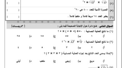 Photo of أربع إختبارات تفوق في الوحدة الاولى لمادة الرياضيات – الصف السادس ف1