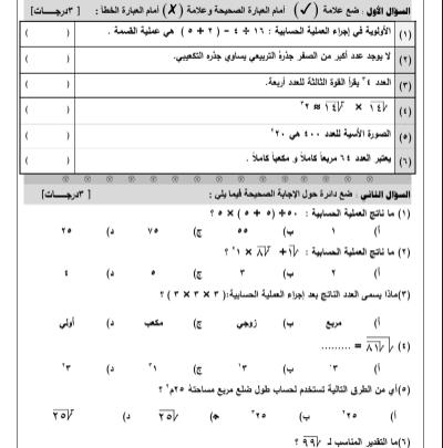 صورة أربع إختبارات تفوق في الوحدة الاولى لمادة الرياضيات – الصف السادس ف1