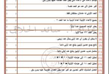 صورة مادة تدريبية شاملة في الوحدة الأولى  رياضيات الصف الخامس الفصل الاول