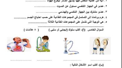 Photo of ( علوم ) أوراق عمل في مادة العلوم (الجهاز الهضمي والتنفسي) للصف الرابع الفصل الاول