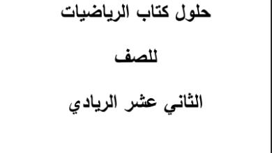 Photo of (الفرع الريادي) إجابة أسئلة كتاب الرياضيات الفرع الريادي للصف 12 التوجيهي