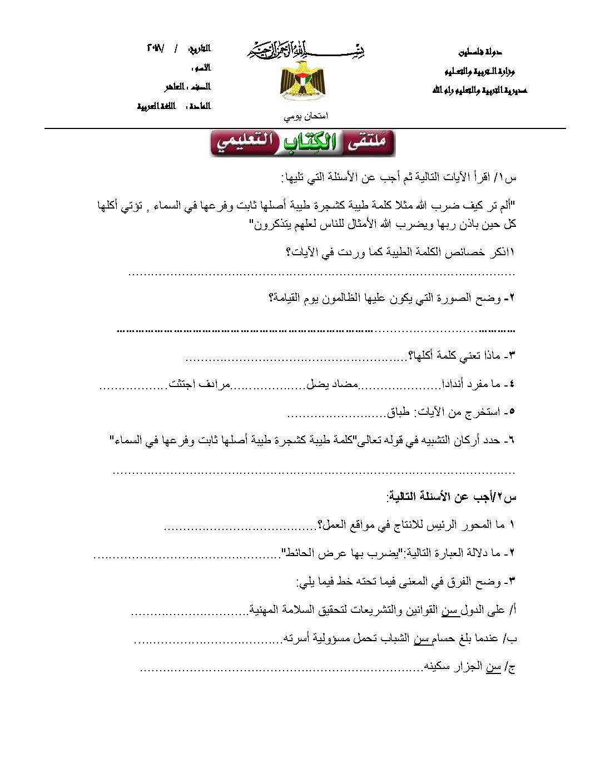 صورة امتحان الشهرين لمادة العربي للصف العاشر – فصل اول
