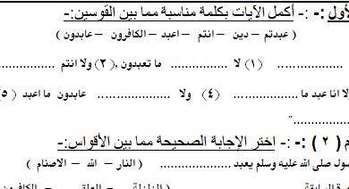 Photo of ورقة عمل (تربية اسلامية) للصف الثاني الاساسي فصل اول