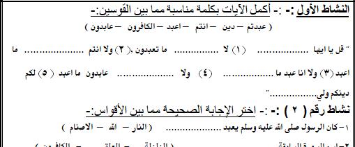 صورة ورقة عمل (تربية اسلامية) للصف الثاني الاساسي فصل اول