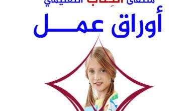 Photo of (رياضيات) تدريبات هاااامة في الرياضيات للصف الحادي عشر علمي الفصل الأول
