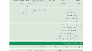Photo of (رياضيات 6) حلول تمارين كتاب الرياضيات للصف السادس الابتدائي  الفصل الأول