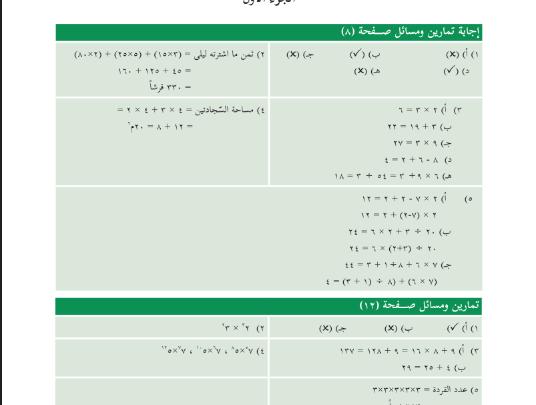 صورة (رياضيات 6) حلول تمارين كتاب الرياضيات للصف السادس الابتدائي  الفصل الأول