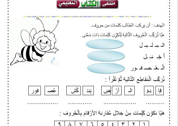 صورة ورقة عمل عربي (تركيب الكلمات والمقاطع وتحليلها) للصف الثاني الاساسي فصل اول