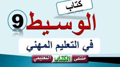Photo of كتاب الوسيــــط في (التعليم المهني) للصف التاسع الفصل الاول