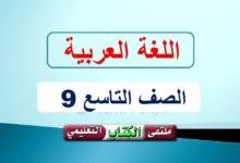صورة شرح الدرس الأول كاملا من كتاب اللغة العربية (سورة نوح + ولد الهدى +القواعد والبلاغة) للصف التاسع الفصل الاول