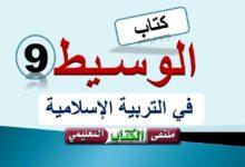 Photo of إجابات راااائعة وشاملة لكتاب التربية الإسلامية – للصف-التاسع – الفصل-الأول