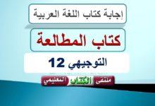 Photo of إجابة كتاب اللغة العربية ( كتاب المطالعة ) للتوجيهي 12