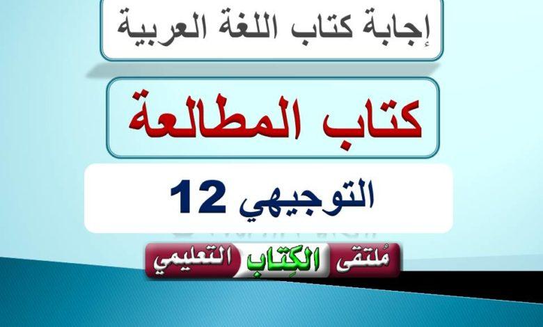 صورة إجابة كتاب اللغة العربية ( كتاب المطالعة ) للتوجيهي 12
