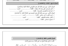 Photo of نموذج 1 راااائع لاختبار شهرين في اللغة العربية للصف السادس الفصل الأول