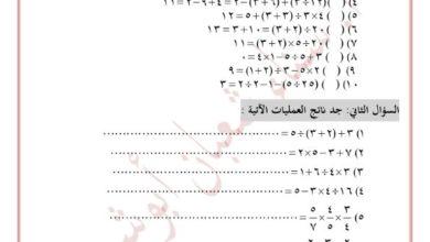 صورة مادة إثرائية رائعة في الدروس الخمسة الأولى + تدريبات عامة في الرياضيات الصف السادس ف1
