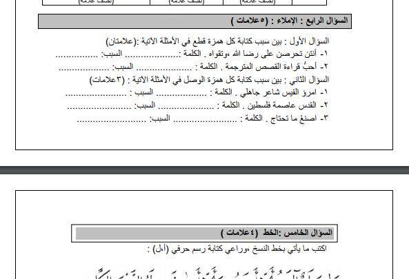 صورة نموذج 1 راااائع لاختبار شهرين في اللغة العربية للصف السادس الفصل الأول