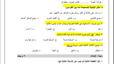 Photo of نماذج اختبارات شاملة ورااااائعة مجابة في مادة اللغة العربية للصف السادس الفصل الأول