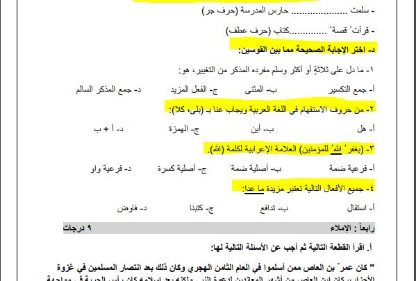 صورة نماذج اختبارات شاملة ورااااائعة مجابة في مادة اللغة العربية للصف السادس الفصل الأول