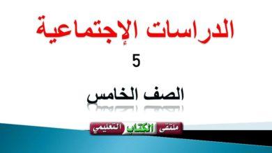 Photo of (دراسات) إجابات أنشطة الدراسات الاجتماعية للصف الخامس الفصل الاول