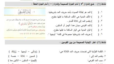 Photo of أسئلة رائعة وشاملة لكافة دروس التلاوة والتجويد للصف الثامن الفصل الأول