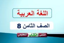 صورة شرح راااائع ووافي للوحدة الأولى كاملة في اللغة العربية للصف الثامن