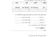 Photo of نموذج 2 راااائع لاختبار شهرين في اللغة العربية للصف السادس الفصل الأول