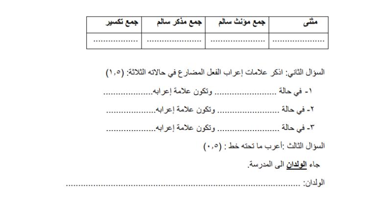صورة نموذج 2 راااائع لاختبار شهرين في اللغة العربية للصف السادس الفصل الأول