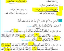 Photo of إجابات راااائعة لأسئلة كتاب التلاوة للصف الثامن ف1