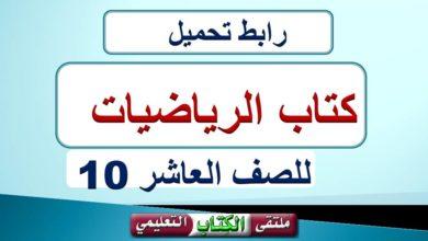 Photo of كتاب الرياضيات الجديد والمعدل 2019م للصف العاشر الفصل الاول