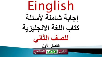 Photo of (اللغة الانجليزية) إجابة شاملة لأسئلة كتاب اللغة الانجليزية للصف الثاني الابتدائي الفصل الاول