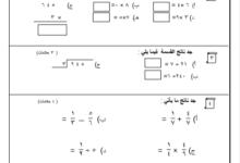 Photo of اختبار تشخيصي رااائع في مادة الرياضيات للصف السادس الفصل الاول