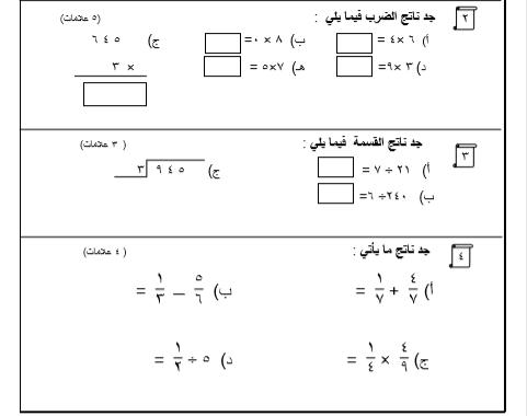 صورة اختبار تشخيصي رااائع في مادة الرياضيات للصف السادس الفصل الاول
