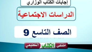 Photo of اجابة أسئلة الكتاب الوزاري لمادة الدراسات الاجتماعيه للصف التاسع الفصل الاول