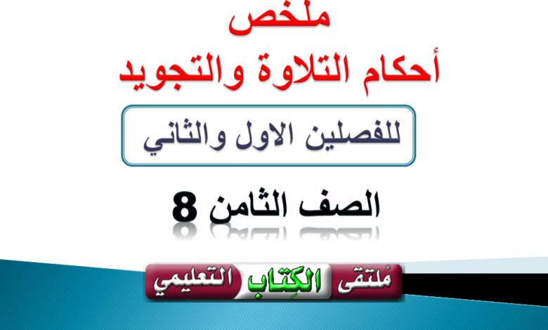 صورة ملخص أحكام التلاوة والتجويد للفصلين الاول والثاني للصف الثامن