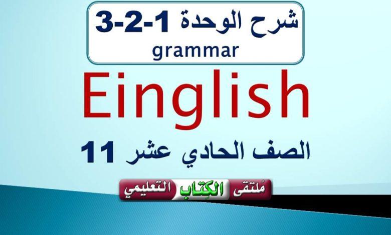 صورة Unit 1 grammar 11th grade شرح الوحدة 1-2-3 في اللغة الانجليزية للصف الحادي عشر ف1