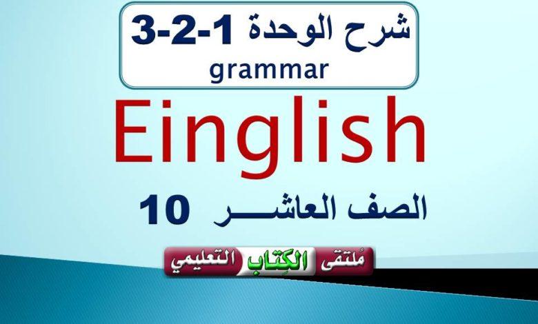 صورة Unit 1 Grammar 10th grade شرح الوحدة 1-2-3 في اللغة الانجليزية للصف العاشر ف1
