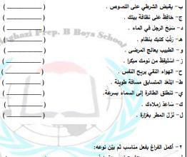 Photo of مادة تدريبية علاجية هامة جدا في اللغة العربية للصف السابع ف1