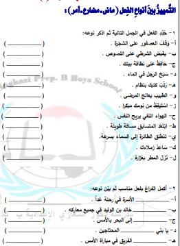 صورة مادة تدريبية علاجية هامة جدا في اللغة العربية للصف السابع ف1