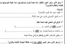 Photo of اختبار شهر سبتمبر في مادة العربي للصف الخامس الفصل الاول