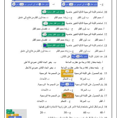 صورة مادة تدريبية راااائعة في مادة البرمجة للصف الثامن 8 الفصل الاول