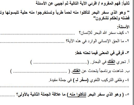 صورة اختبار شهر سبتمبر في مادة العربي للصف الخامس الفصل الاول