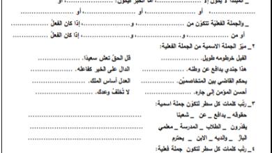 Photo of مادة تدريبية علاجية هامة جدا في اللغة العربية للصف الثامن ف1