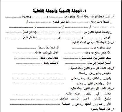 صورة مادة تدريبية علاجية هامة جدا في اللغة العربية للصف الثامن ف1